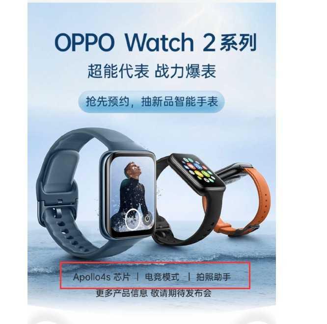 OPPOwatch2电池容量多少-电池续航怎么样