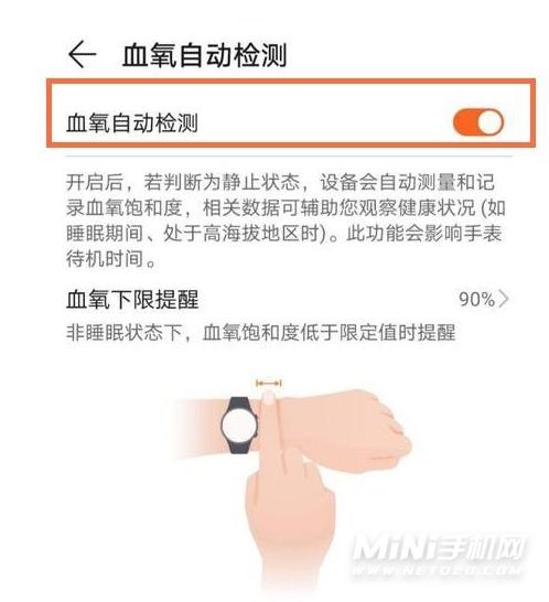 华为手环6pro可以测血氧吗-血氧怎么测