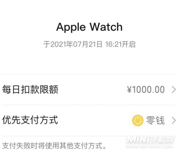 applewatch微信支付在哪里-怎么设置