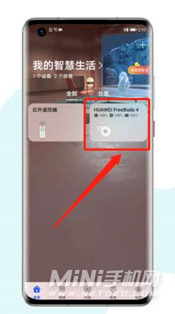 华为freeBuds4怎么开启听感优化-听感优化功能怎么开启