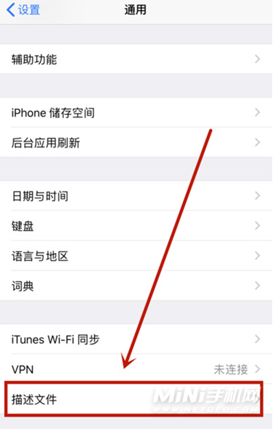 iPhone12怎么开启APP信任授权-去哪开启APP信任授权