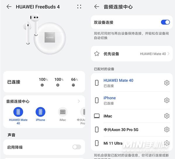 华为freeBuds4i可以连接两台手机吗-怎么同时连接