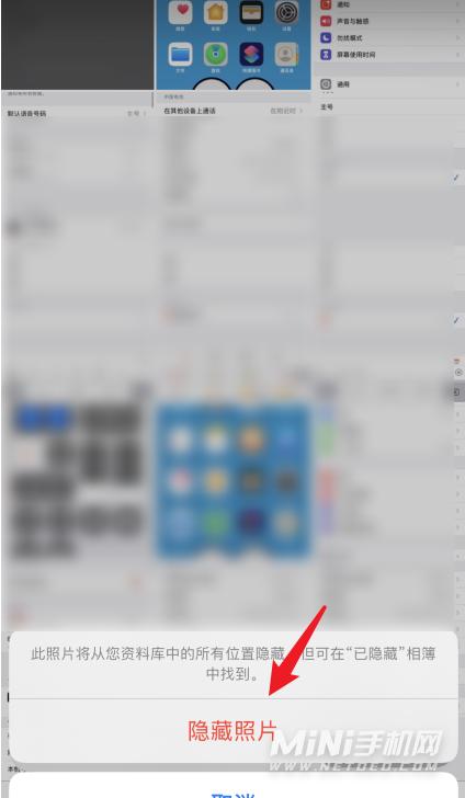 iPhone12怎么隐藏照片-怎么把照片隐藏起来