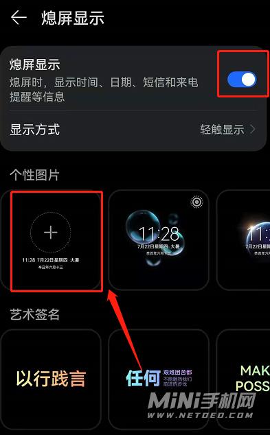 华为P50熄屏显示怎么自定义-如何自定义熄屏显示