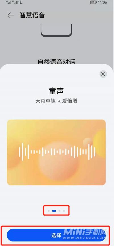 华为P50小艺怎么切换声音-如何更换音色