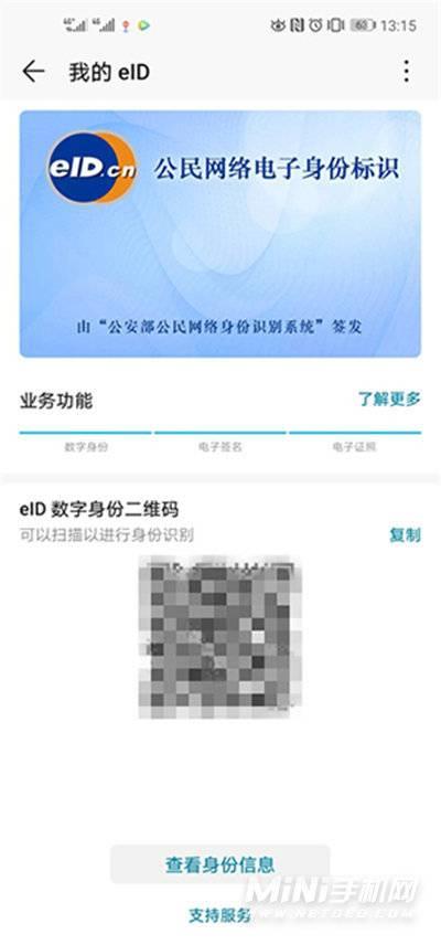 华为P50可以绑定电子身份证吗-怎么绑定电子身份证