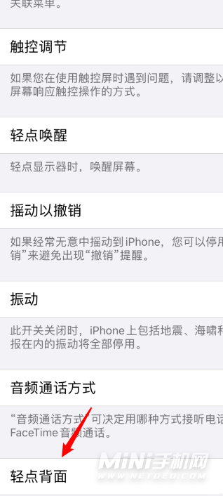 iPhone13怎么开启双击后盖截图-如何双击后盖截图