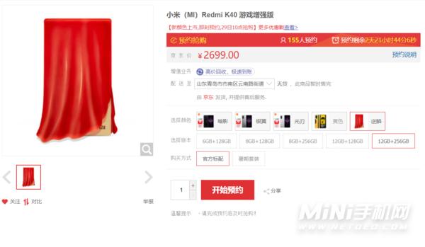 红米K40游戏增强版新配色怎么样-值得入手吗