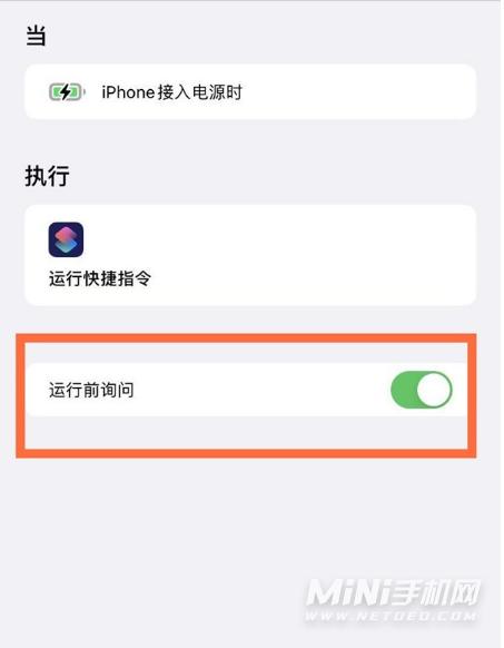 苹果手机如何开启充电声音?苹果手机开启充电声音教程截图