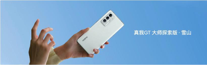 Realme真我GT大师探索版和荣耀50pro哪个好-区别在哪-参数对比