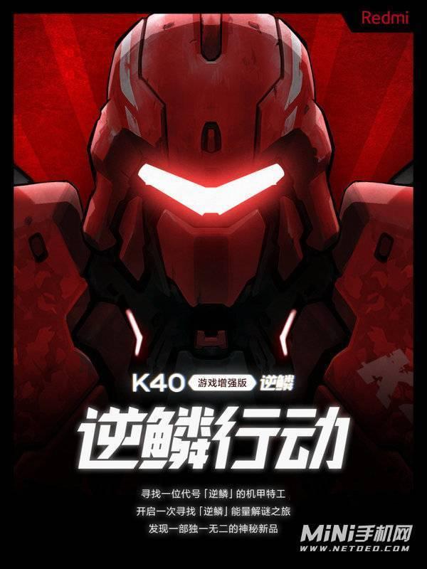 红米k40游戏增强版逆鳞特别款采用什么后盖-后盖材质怎么样
