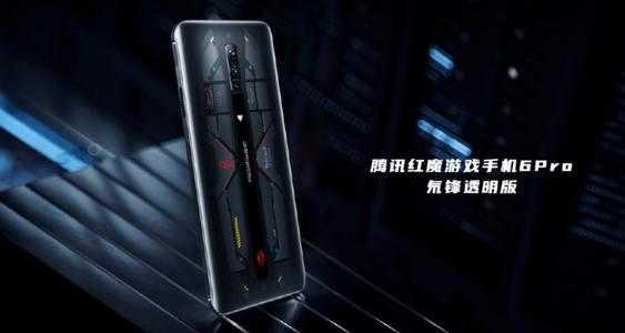 红魔6pro氘锋透明版跑分怎么样-跑分测试