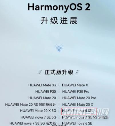 华为nova8SE支持鸿蒙系统吗-有鸿蒙系统吗
