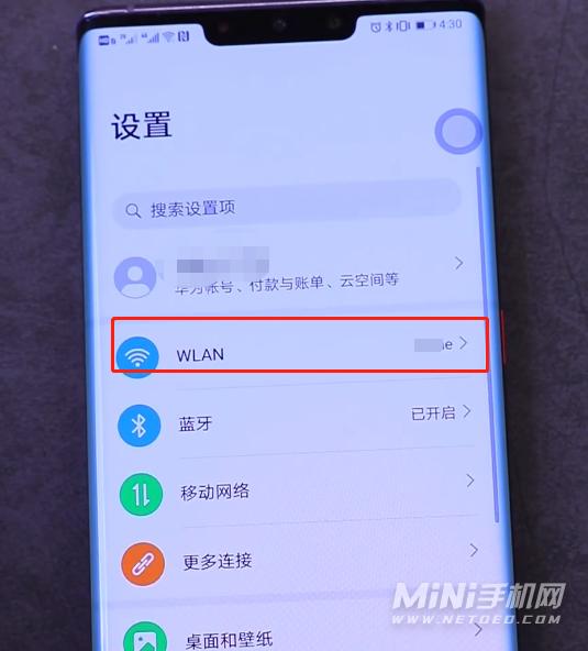 华为手机遇到wifi密码忘记了怎么办?华为手机找回无线网密码方法