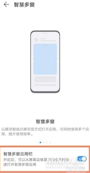华为nova8pro怎么开启分屏-开启分屏步骤