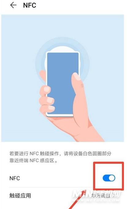 华为Nova8pro怎么充值公交卡-充值步骤说明