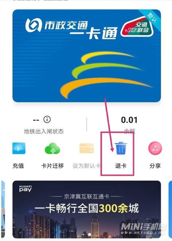 华为P50钱包怎么退公交卡-如何退卡