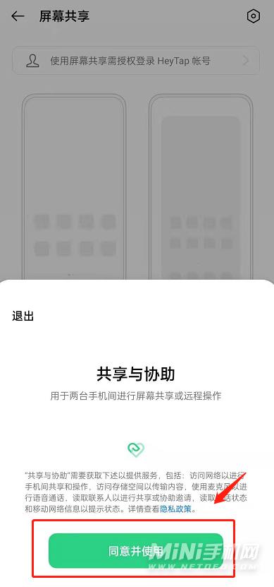 OPPOReno6pro+屏幕共享在哪-怎么开启屏幕共享