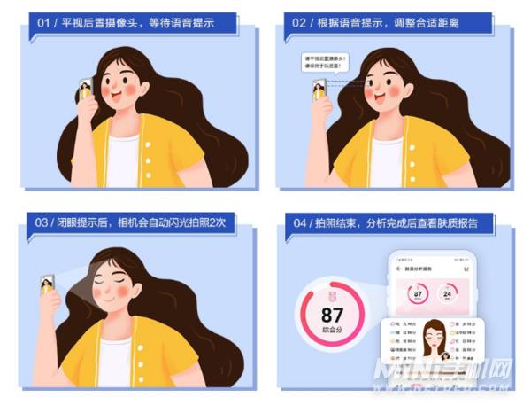 华为手机AI测肤功能在哪-怎么开启AI测肤