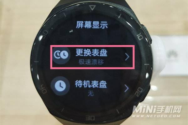 怎样更改华为手表表盘样式?华为手表更改表盘样式技巧方法截图