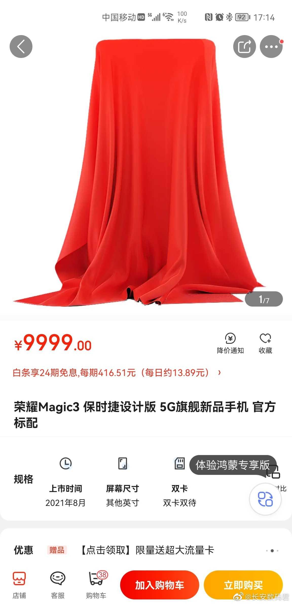 荣耀Magic3保时捷定制版参数配置-详细参数评测