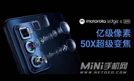 摩托罗拉EdgeSPro支持光学防抖吗-支持多少倍变焦