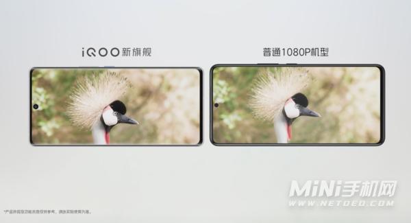 iQOO 8屏幕参数:E5/高分辨率/LTPO都有了