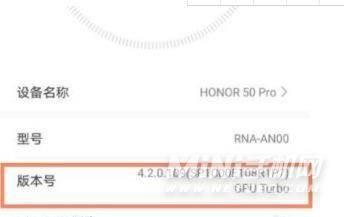 荣耀50pro怎么设置开发者模式-开发者模式在哪里设置