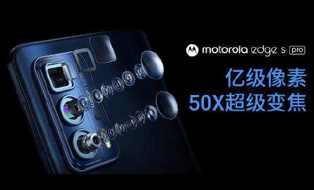 摩托罗拉EdgeSPro搭载什么处理器-处理器性能怎么样