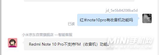 红米note10pro有收音机功能吗-内置FM收音机吗