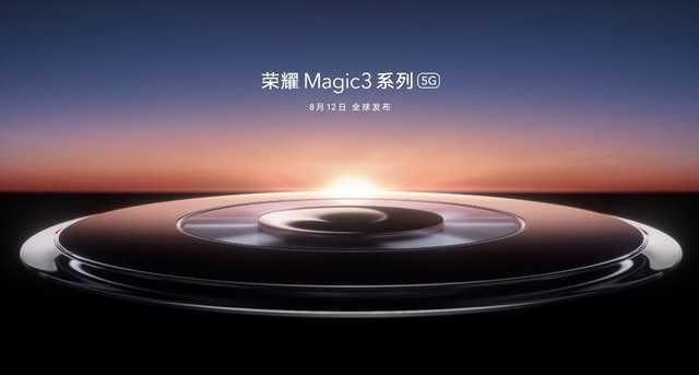荣耀Magic3保时捷定制版支持3D结构光吗-有什么优势
