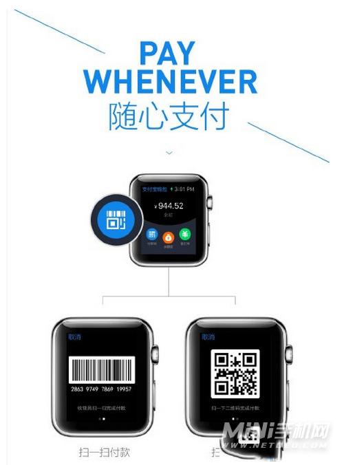 apple watch支付宝使用方法图文介绍2