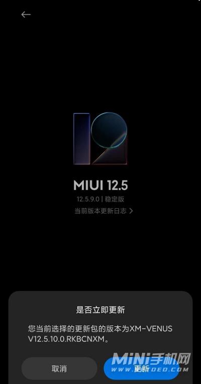 MIUI 12.5增强版怎么更新-手动更新方式