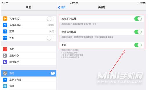 iPadmini6怎么分屏-开启分屏步骤
