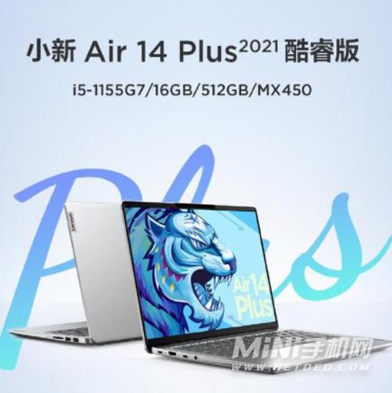联想小新Air14plus 2021酷睿版参数配置-详细参数评测