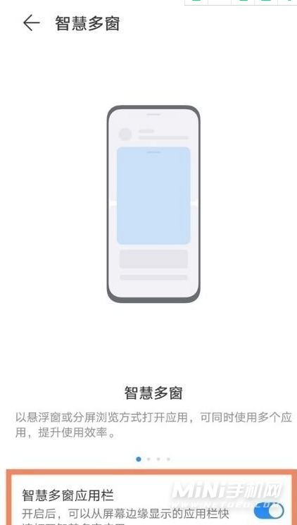 华为nova9Pro怎么分屏-分屏方式