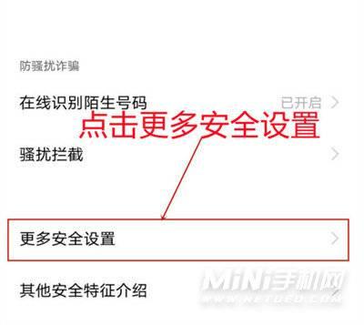 iqoo8Pro怎么关闭应用推荐-怎么取消应用推荐