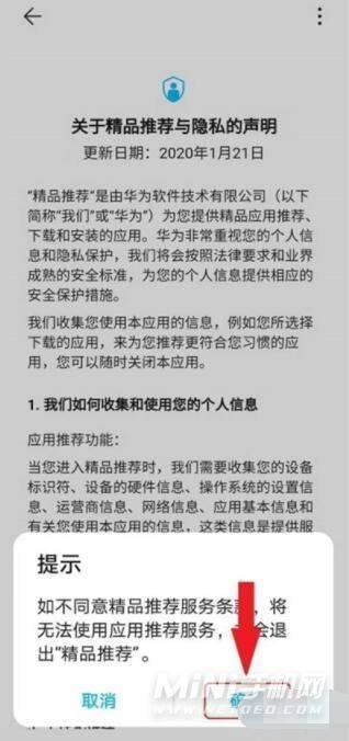 华为nova9Pro怎么关闭更多推荐-关闭更多推荐教程