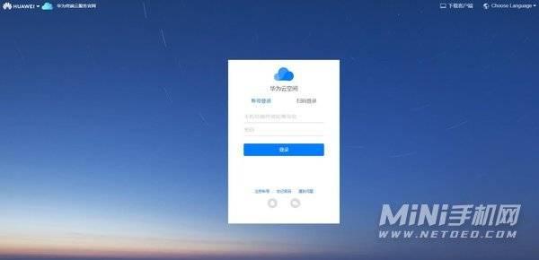 华为账号可以在别的品牌手机登录吗-哪些品牌手机可以登录