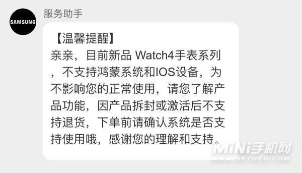 三星watch4支持IOS设备吗-支持鸿蒙系统设备吗