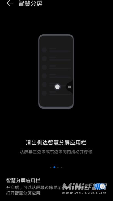 荣耀play5tpro怎么分屏-分屏步骤