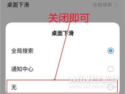 iqoo8Pro怎么关闭屏幕下滑-关闭屏幕下滑方法