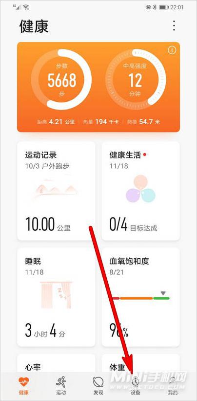 华为watchGT2怎么看天气-怎么开启天气推送