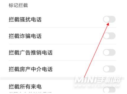 荣耀magic3怎么拦截骚扰电话-拦截骚扰电话方法