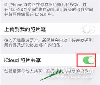 苹果共享相册收到邀请怎么关闭-为什么会收到陌生共享邀请