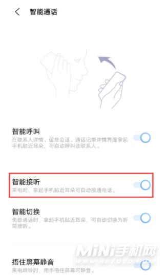 iQOO手机智能接听功能怎么开启-一键启用智能接听方法