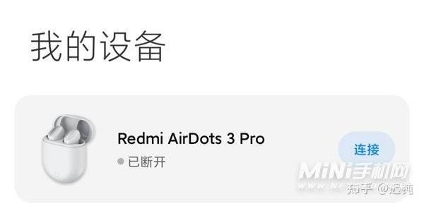 红米airdots3pro设置界面怎么打开-在哪里可以打开