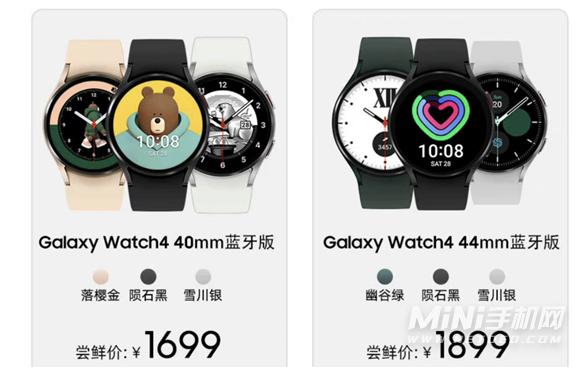 三星watch4国行版多少钱-国行版售价多少