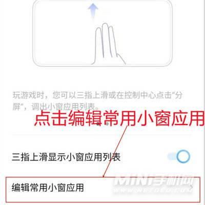 iqoo8Pro怎么添加小窗应用-小窗应用怎么设置