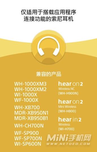 索尼耳机连接的软件是什么-连接索尼耳机的APP